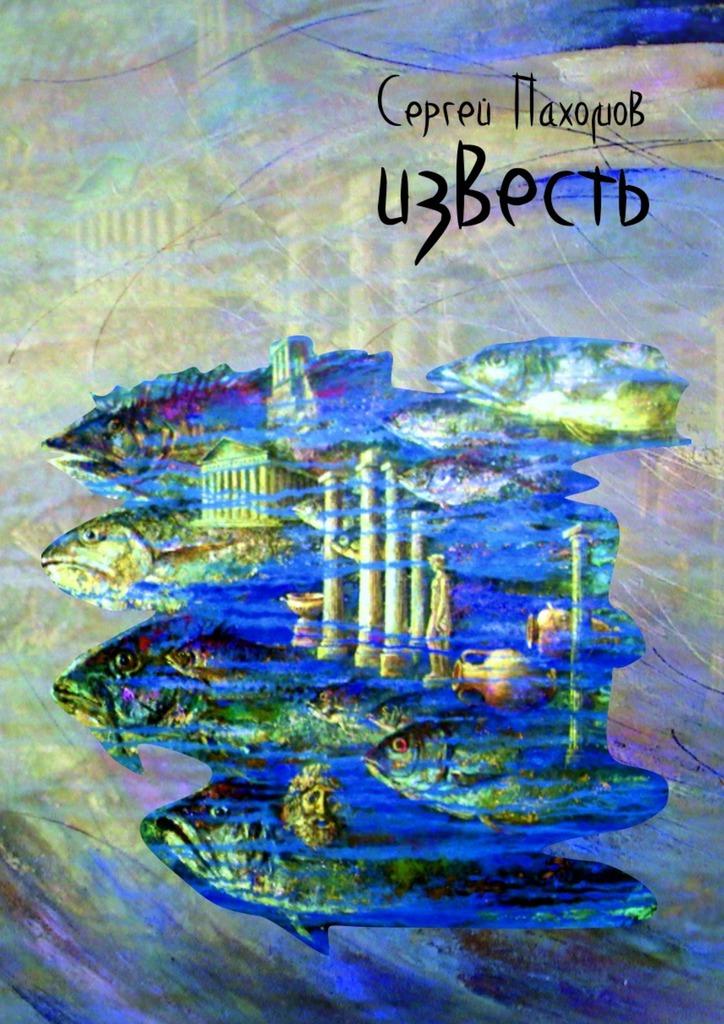 Сергей Пахомов Известь