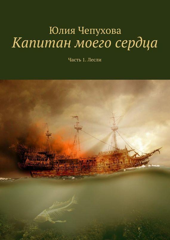 Юлия Чепухова Капитан моего сердца. Часть 1. Лесли вартанов с демоны алой розы