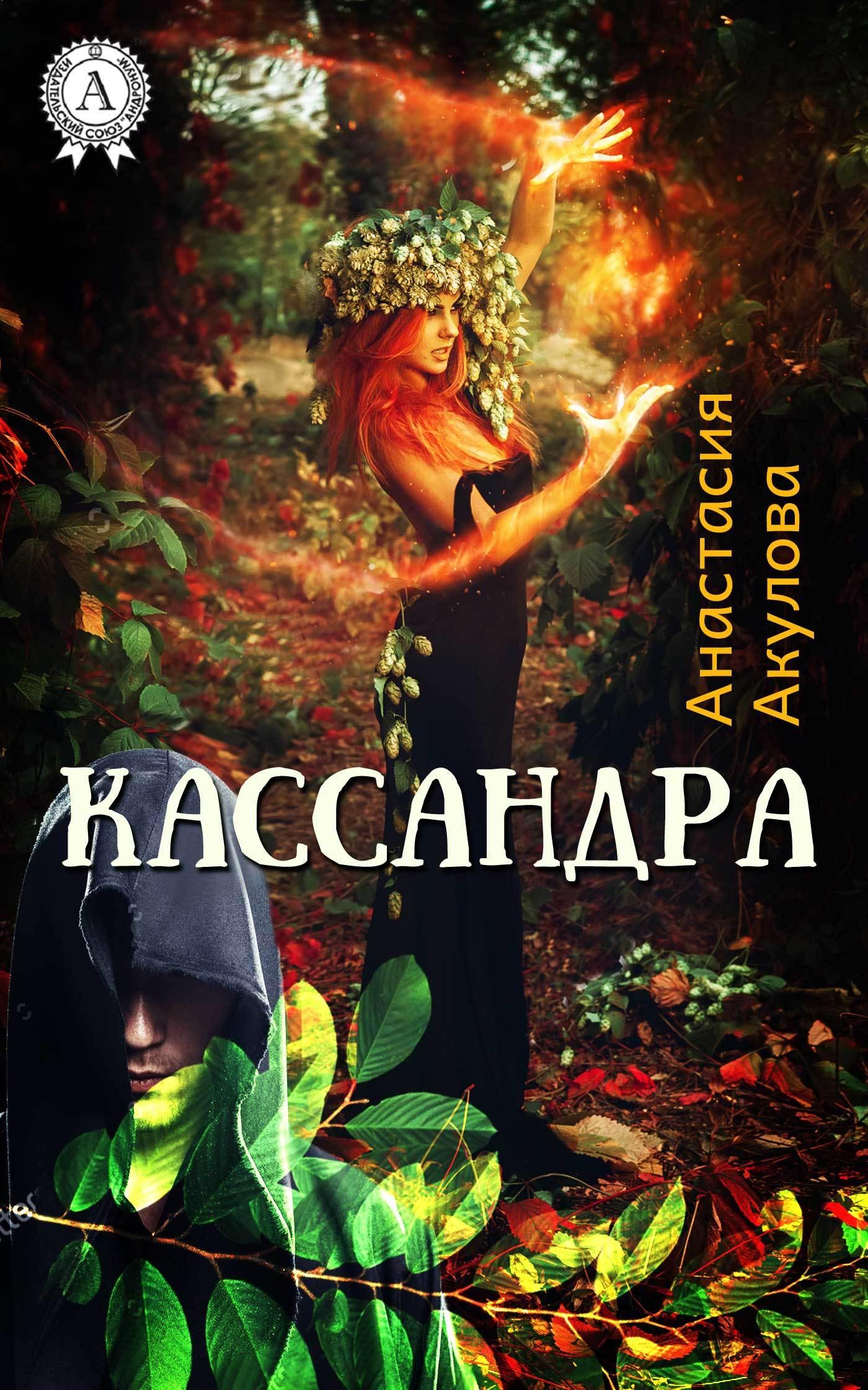 Анастасия Акулова Кассандра анастасия акулова кассандра