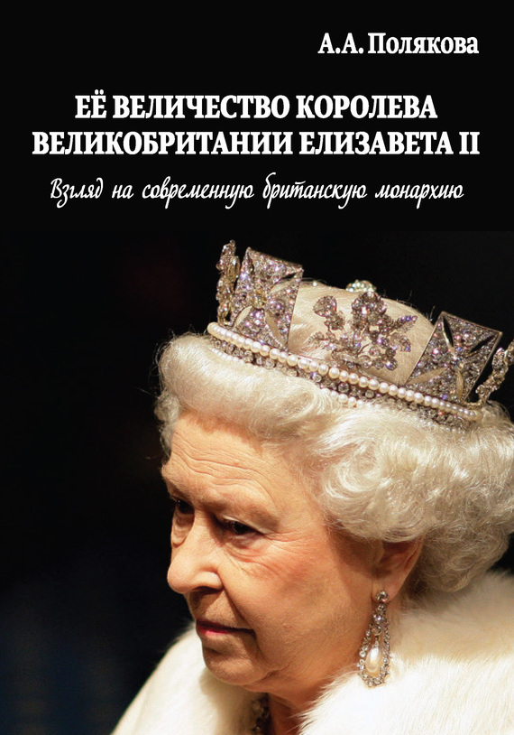 Арина Полякова - Ее Величество Королева Великобритании Елизавета II. Взгляд на современную британскую монархию