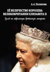 Полякова, Арина  - Ее Величество Королева Великобритании Елизавета II. Взгляд на современную британскую монархию