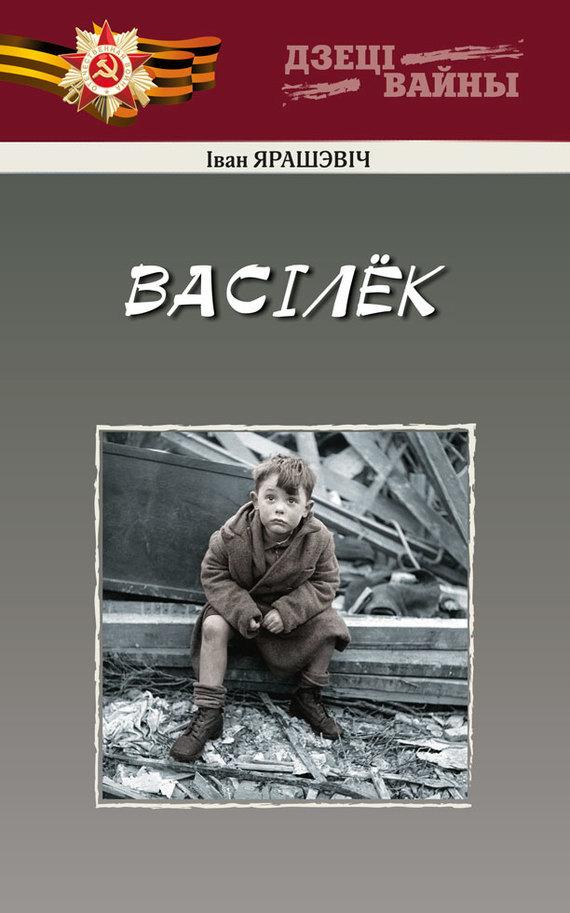 Обложка книги Васiлёк, автор Ярашэвiч, Іван