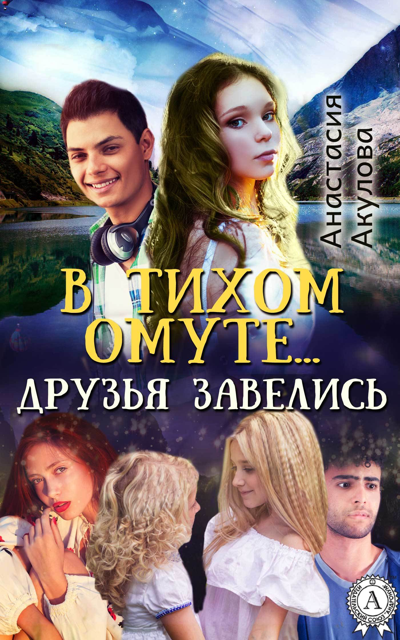 Анастасия Акулова бесплатно