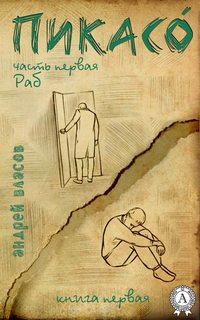 Власов, Андрей  - Раб. Книга первая