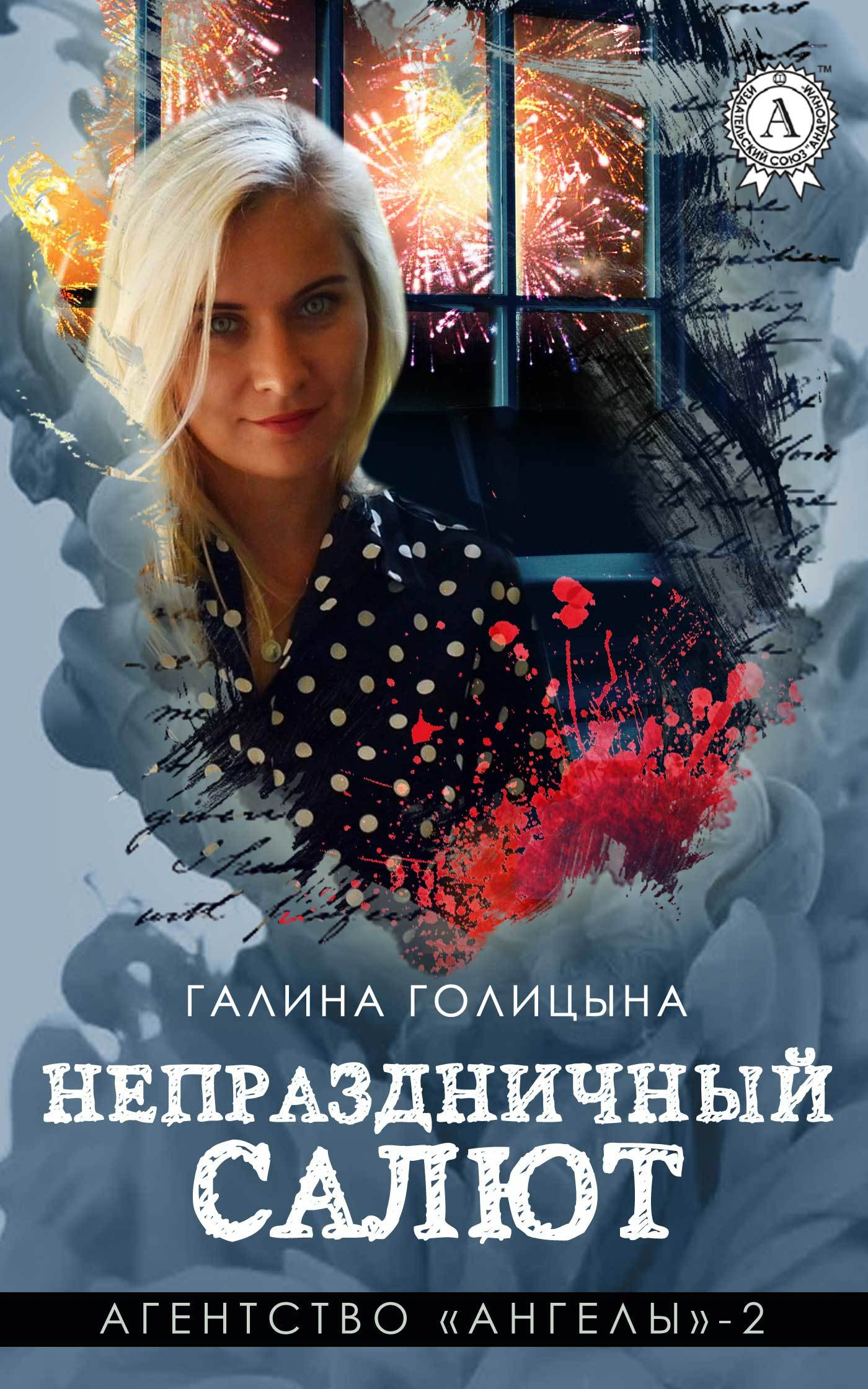 Галина Голицына Непраздничный салют галина голицына бомж миллионер