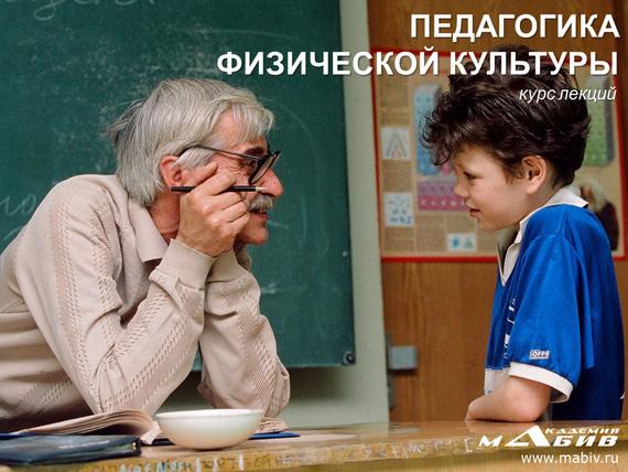 Станислав Махов - Педагогика физической культуры