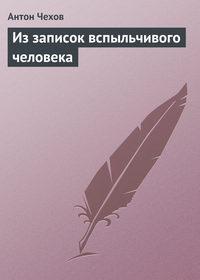 Чехов, Антон Павлович  - Из записок вспыльчивого человека