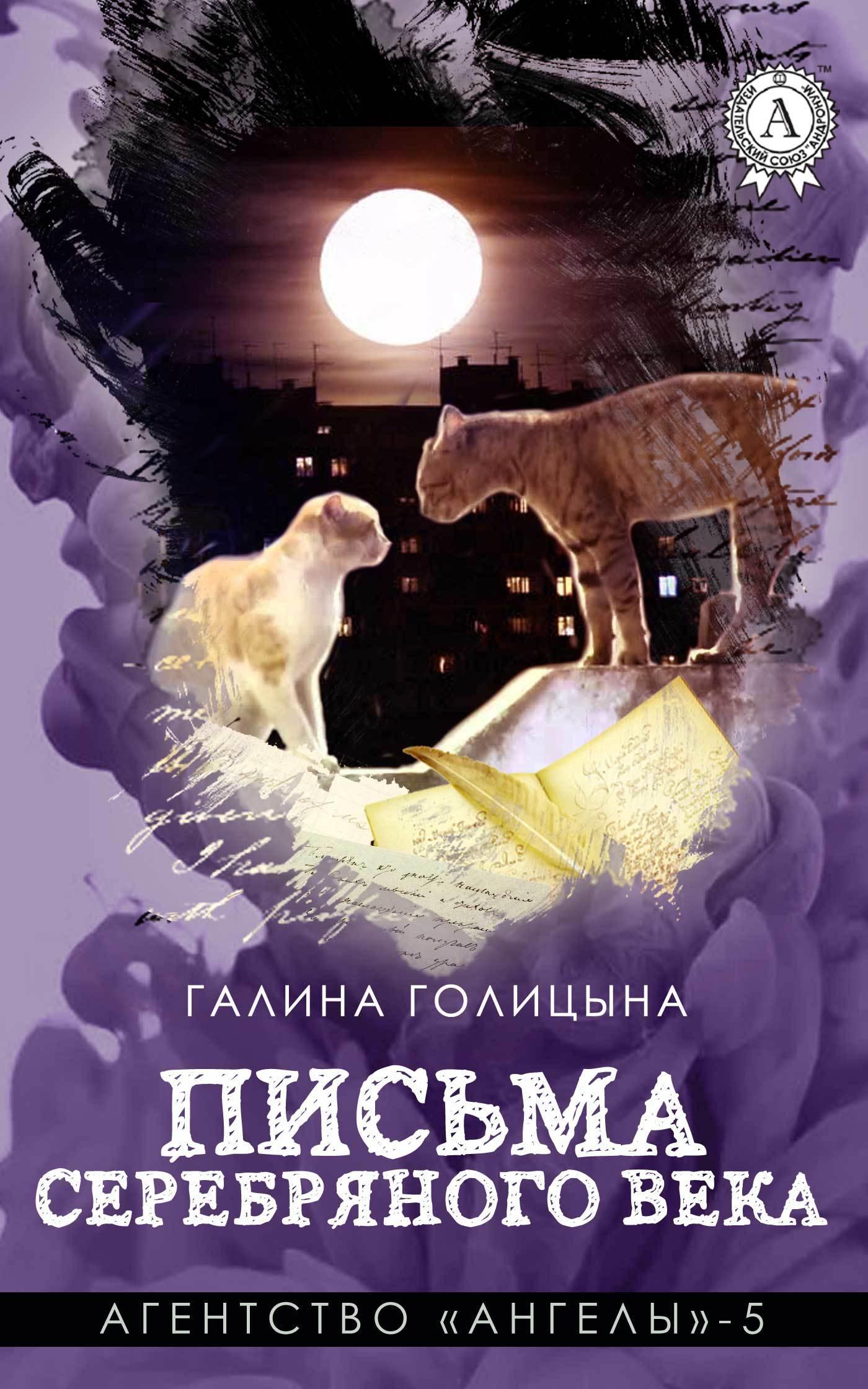 Галина Голицына