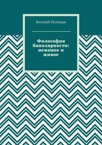 Полищук, Виталий  - Философия биполярности: неживое и живое