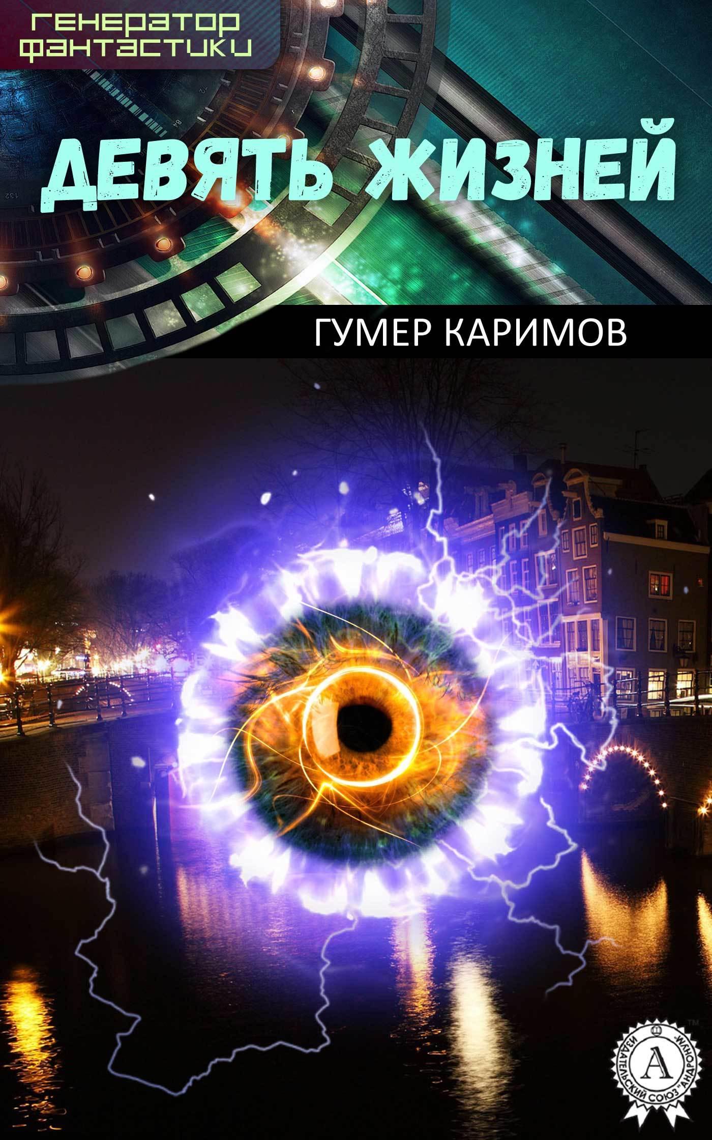 Гумер Каримов Девять жизней и о или роман с переодеванием