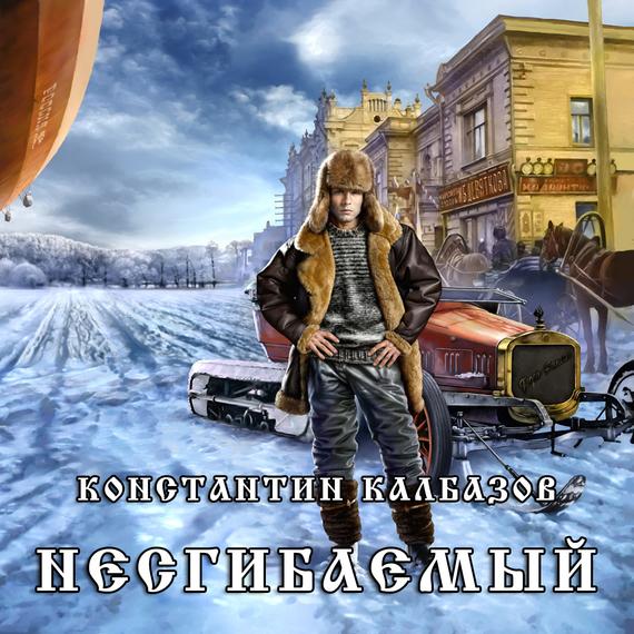 Константин Калбазов Несгибаемый калбазов константин георгиевич несгибаемый 3 не буди лихо