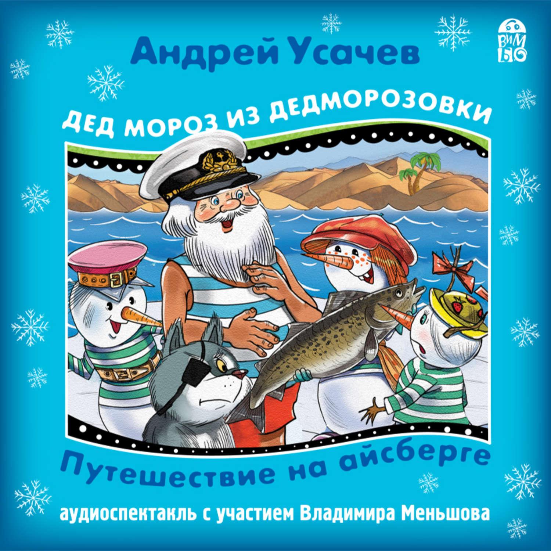 Школа снеговиков mp3 скачать