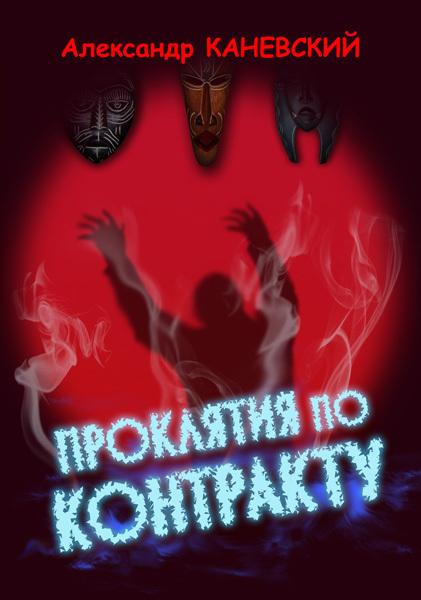 Александр Каневский Проклятия по контракту александр ермак жизнь по контракту