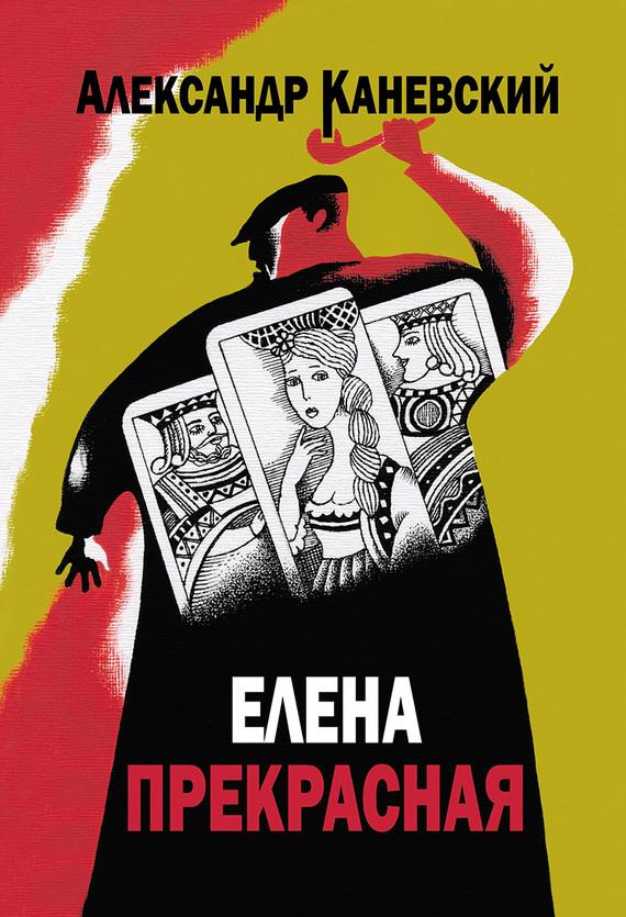 Александр Каневский - Елена прекрасная