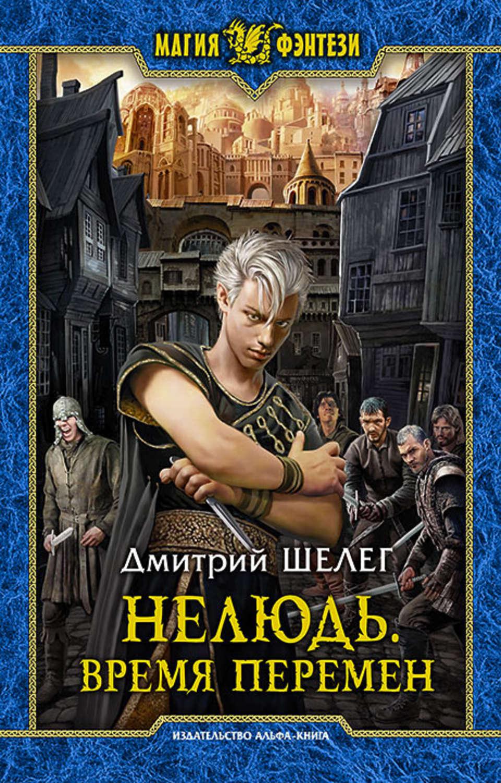 Дмитрий шелег все книги скачать бесплатно