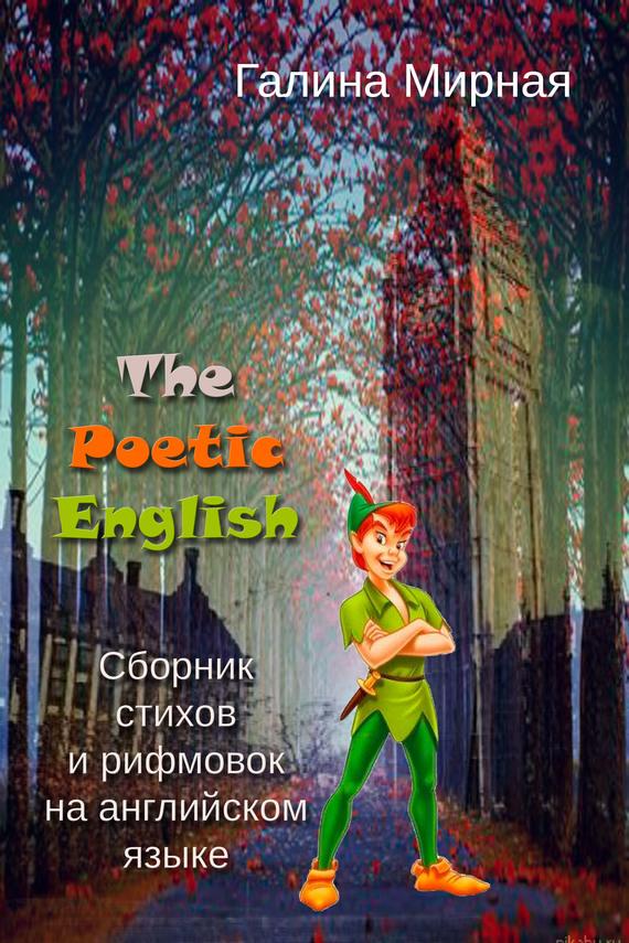 Галина Мирная The Poetic English. Сборник стихов и рифмовок на английском языке цены онлайн