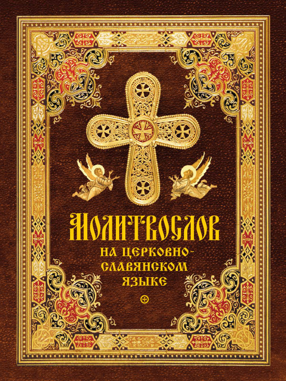Отсутствует Молитвослов на церковнославянском языке святое евангелие богослужебное на церковнославянском языке