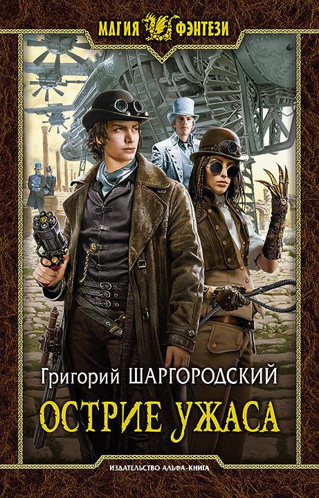 Григорий Шаргородский Острие ужаса как торговое место в мтв