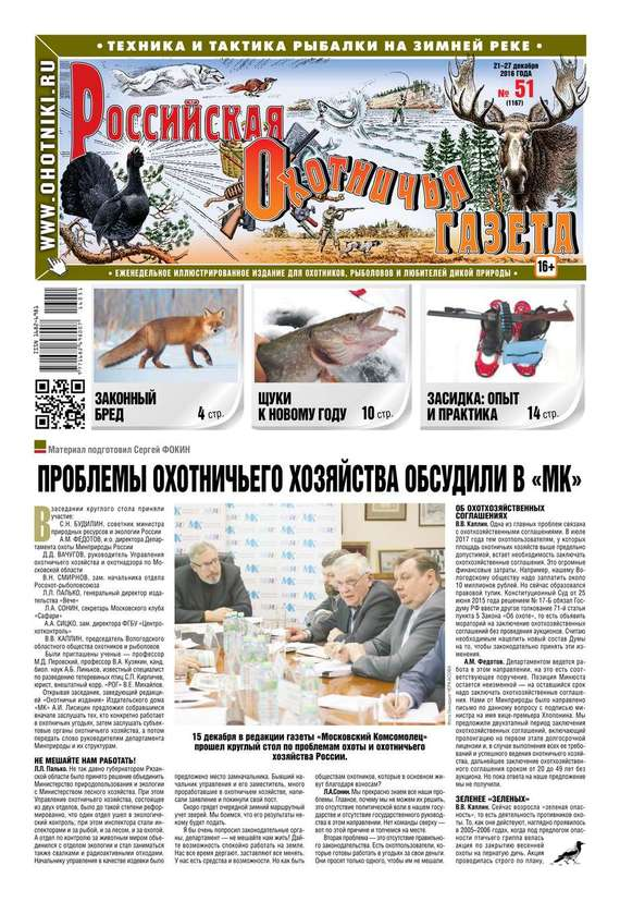 Российская Охотничья Газета 51-2016