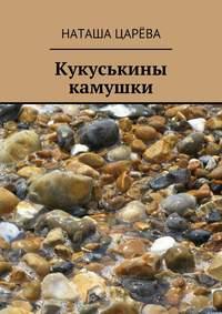 Царёва, Наташа  - Кукуськины камушки