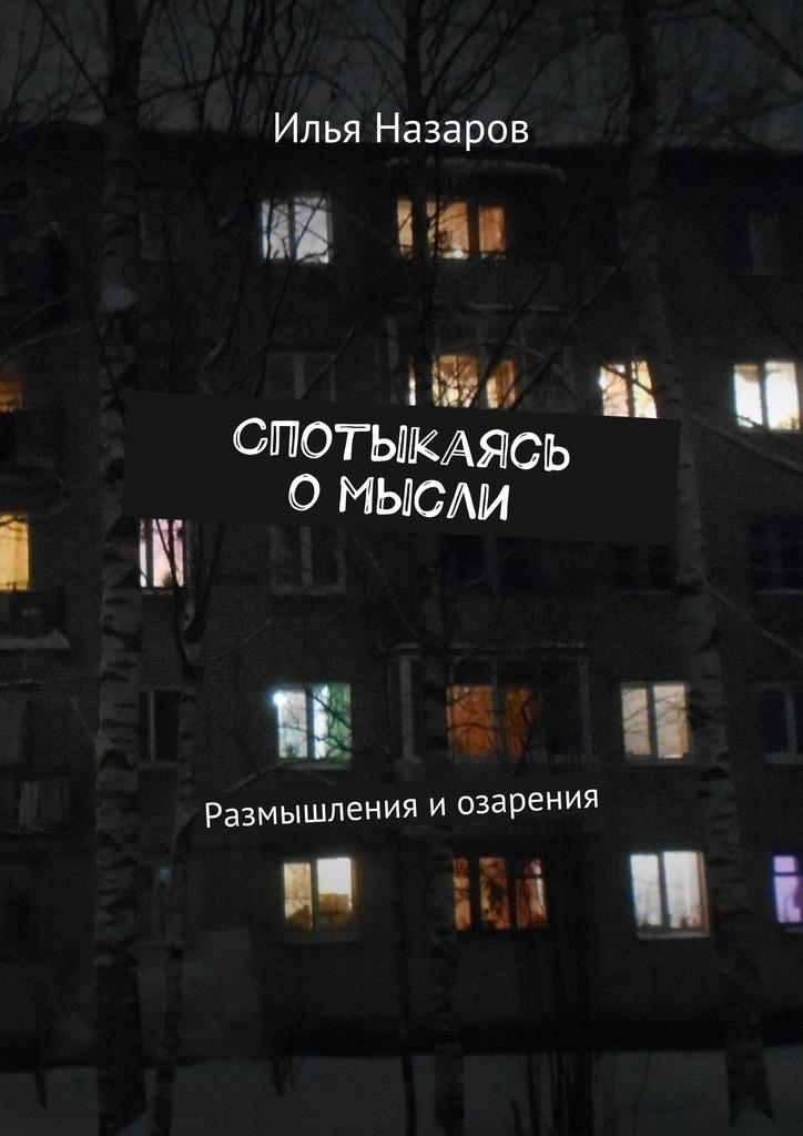 Илья Назаров бесплатно