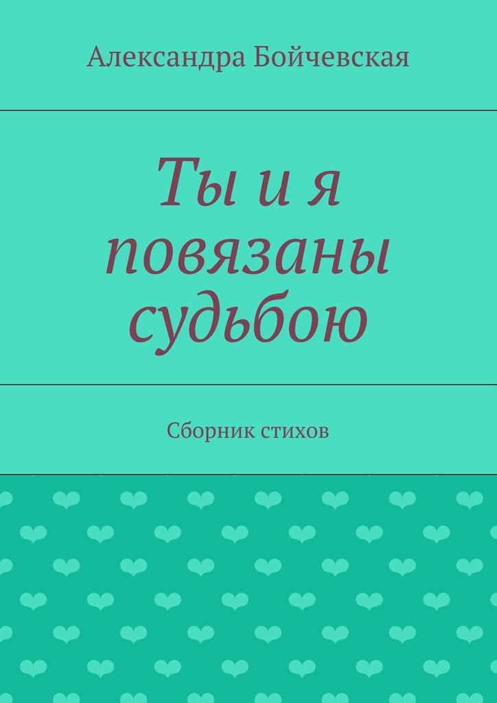 яркий рассказ в книге Александра Бойчевская