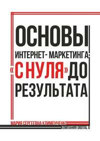 Клименченко, Мария Сергеевна  - Основы интернет-маркетинга: «снуля» дорезультата
