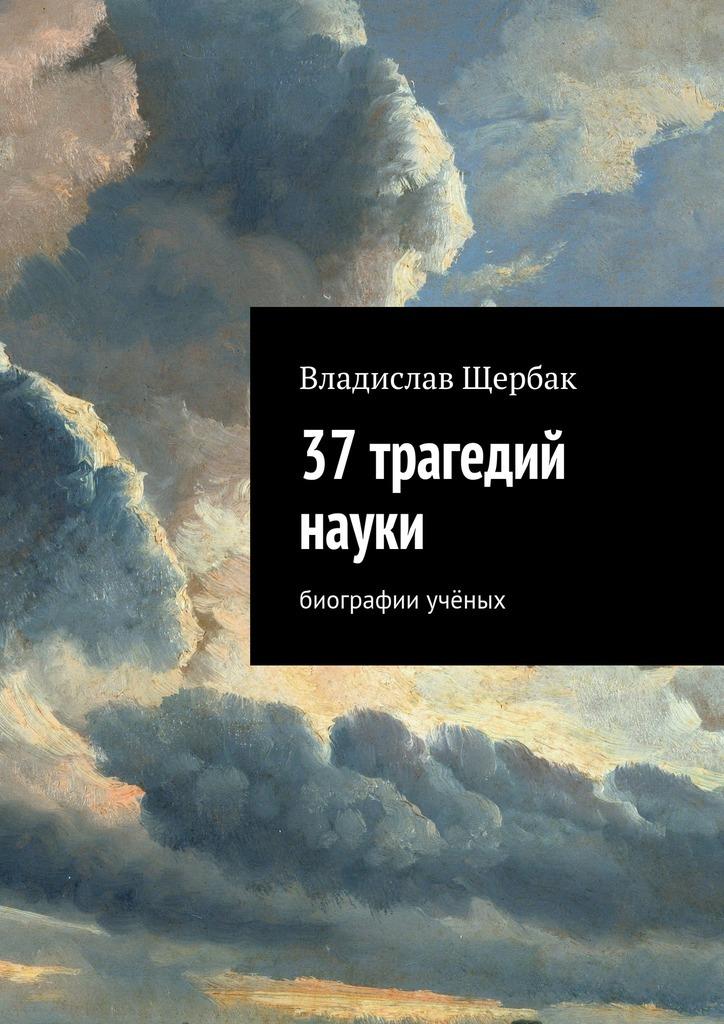 Владислав Павлович Щербак бесплатно