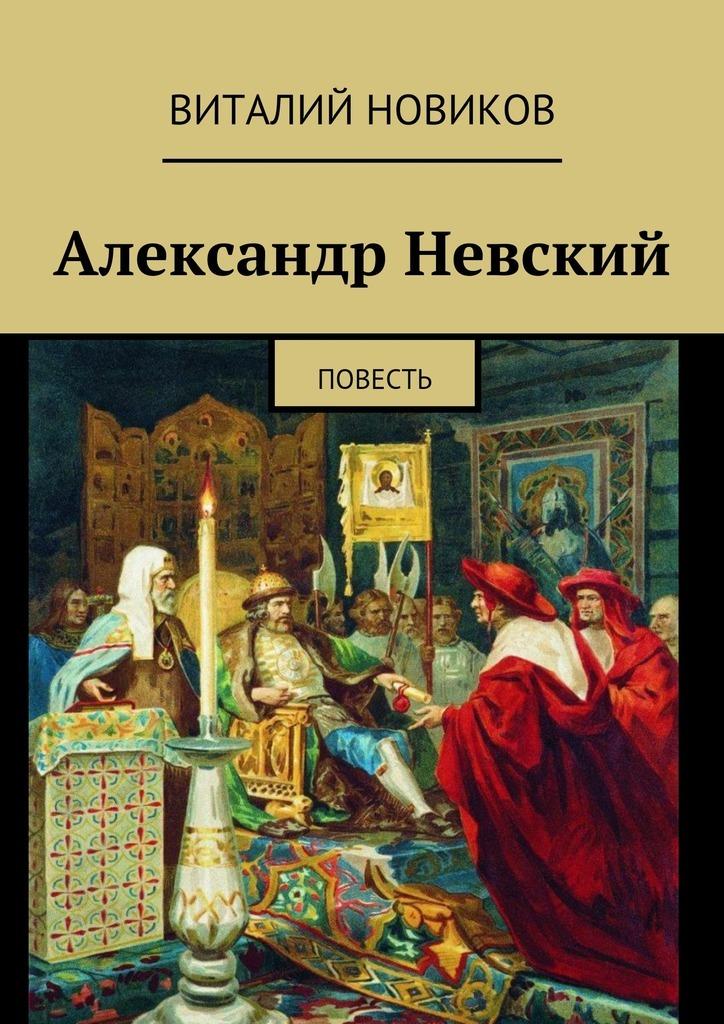 Виталий Новиков Александр Невский. Повесть