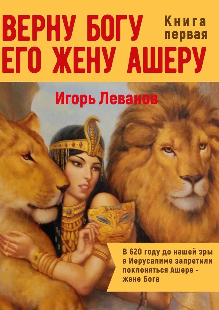 яркий рассказ в книге Игорь Владимирович Леванов