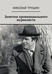 Трушин, Николай  - Заметки провинциального журналиста