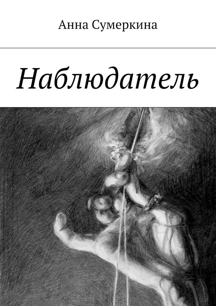 Анна Сумеркина Наблюдатель кристи а нежданный гость