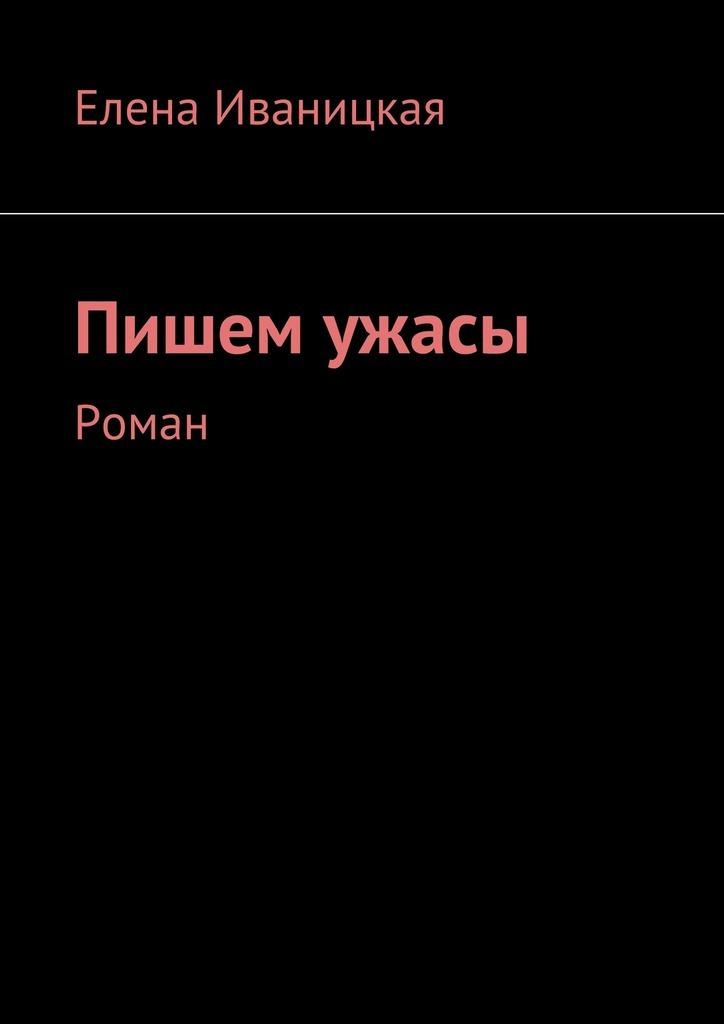 Елена Николаевна Иваницкая Пишем ужасы. Роман рин а ночь роман