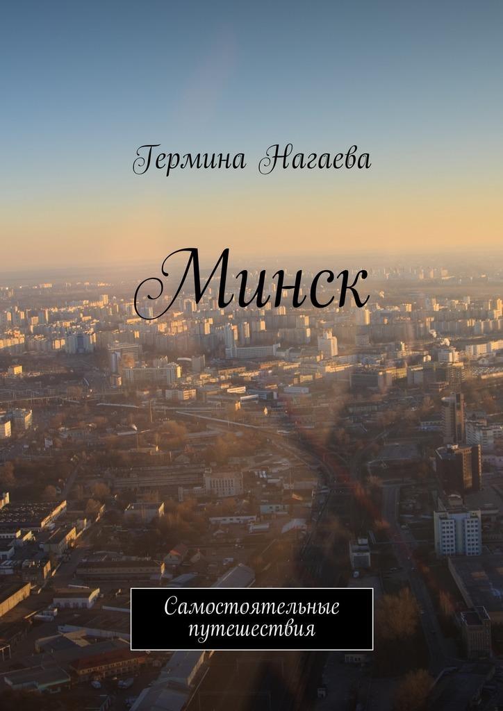 Гермина Нагаева - Минск. Самостоятельные путешествия