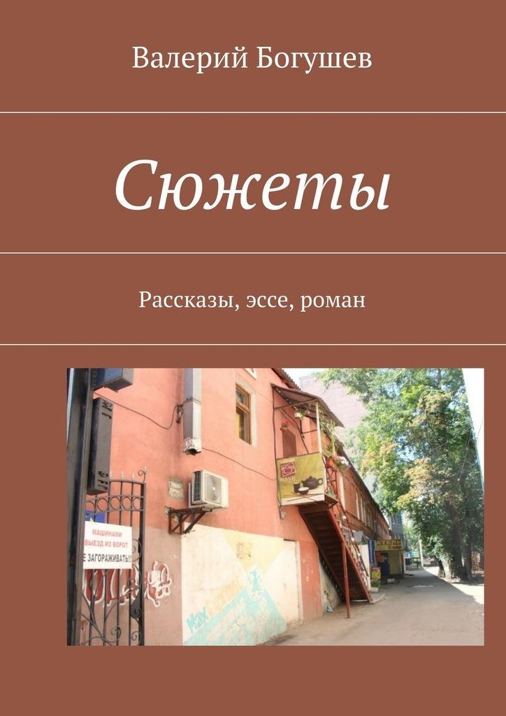 Валерий Богушев Сюжеты. Рассказы, эссе, роман ostin bp2q43 d4