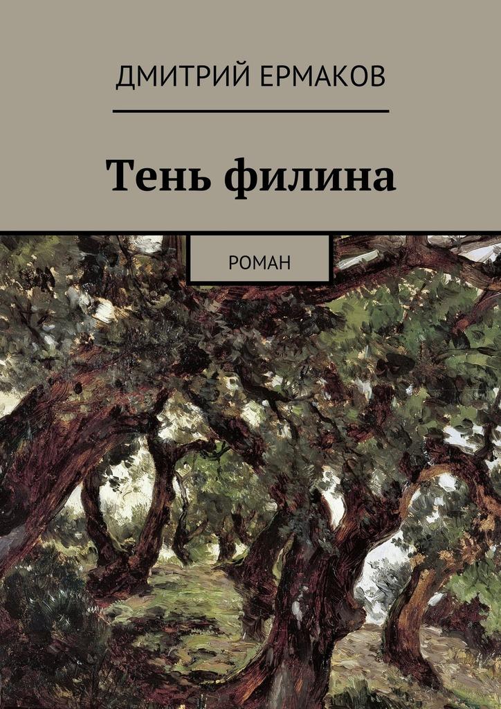 Дмитрий Анатольевич Ермаков Тень филина. Роман печать сумрака