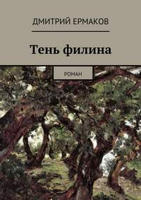 Ермаков, Дмитрий Анатольевич  - Тень филина. Роман