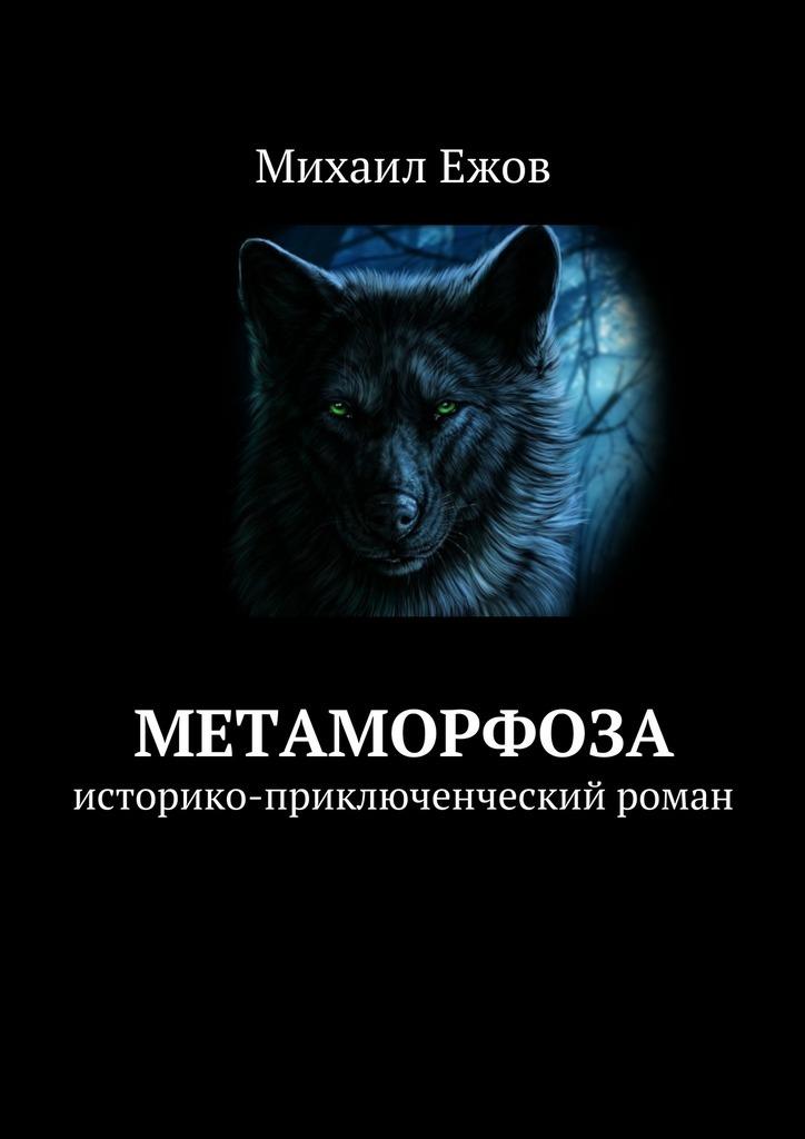 Михаил Валентинович Ежов бесплатно