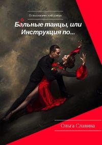 Славина, Ольга  - Ба/ольные танцы, или Инструкцияпо…