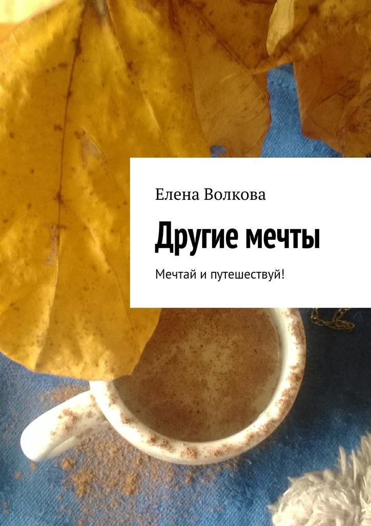 занимательное описание в книге Елена Волкова