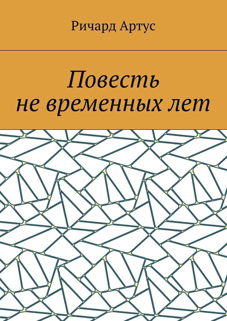 Ричард Евгеньевич Артус Повесть невременныхлет повесть временных лет подарочное издание