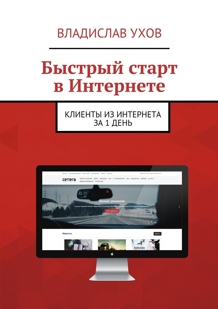 Владислав Ухов - Быстрый старт вИнтернете. Клиенты из Интернета за 1 день
