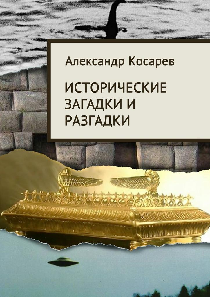 Александр Косарев Исторические загадки и разгадки
