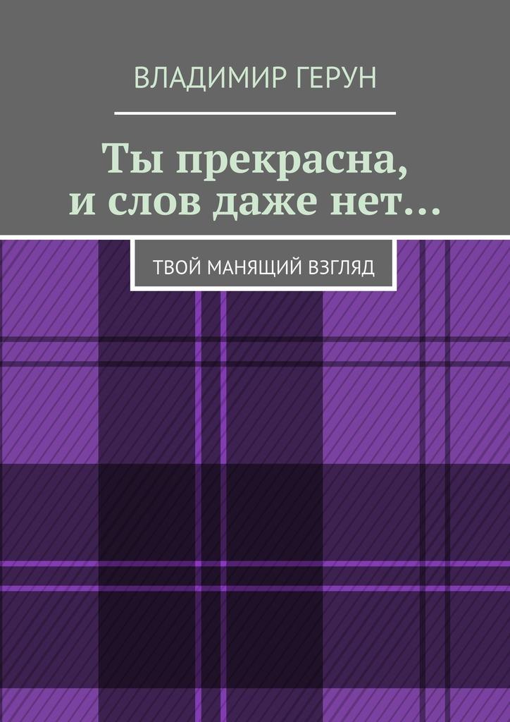 Владимир Герун Ты прекрасна, ислов даженет… Твой манящий взгляд китаева а я и моя пароварка
