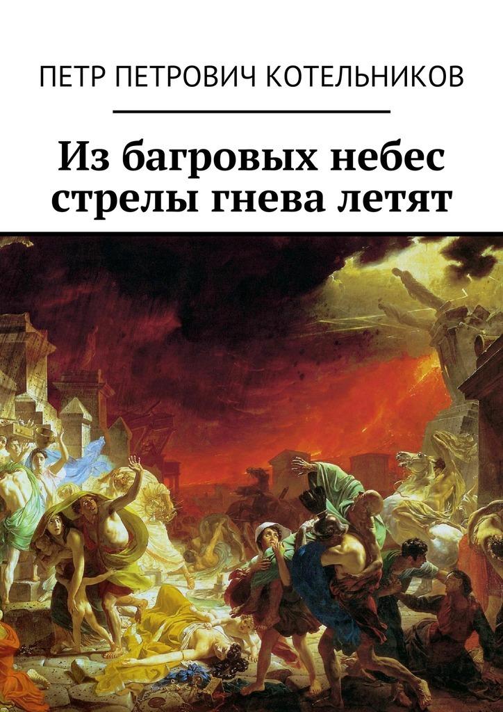 Из багровых небес стрелы гнева летят происходит взволнованно и трагически