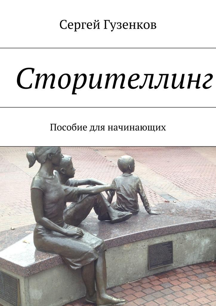 Сергей Гузенков бесплатно