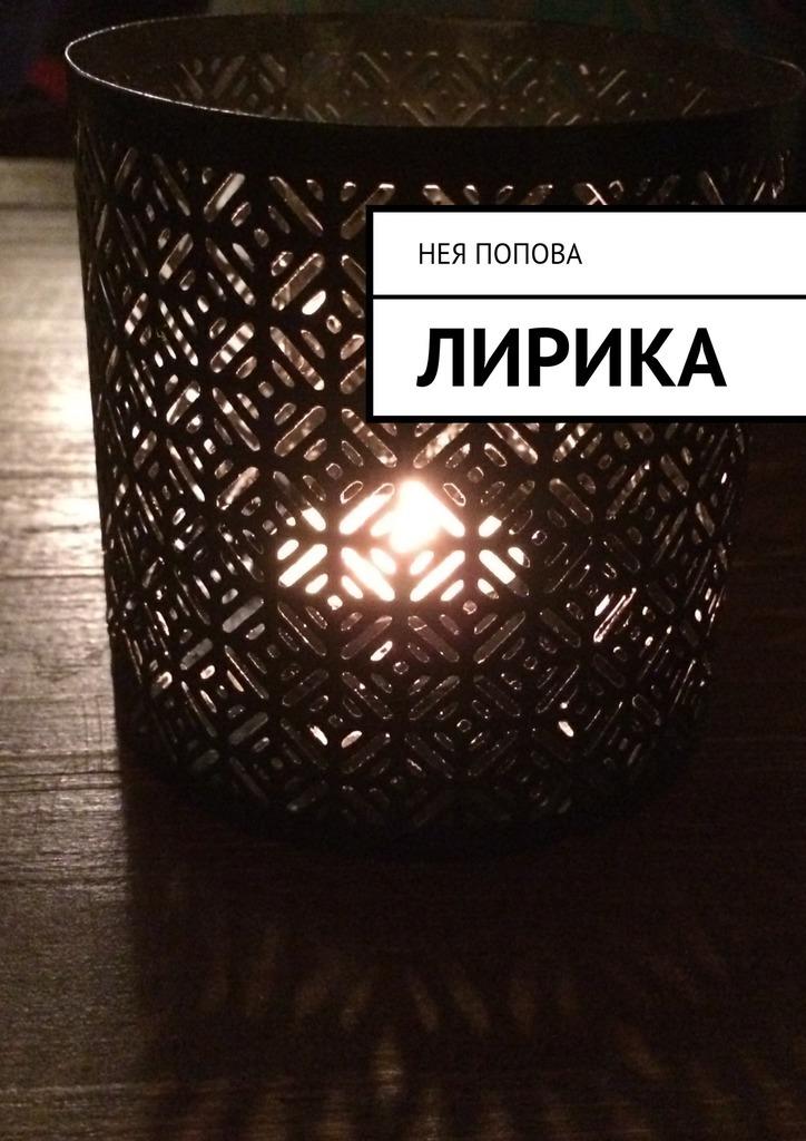Нея Попова Лирика нея попова лирика