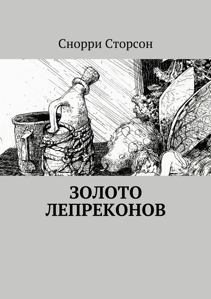 интригующее повествование в книге Снорри Сторсон