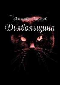 Лукьянов, Александр  - Дьявольщина