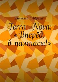 «Африка», Виталий  - Terra Nova: «Вперёд, впампасы!»